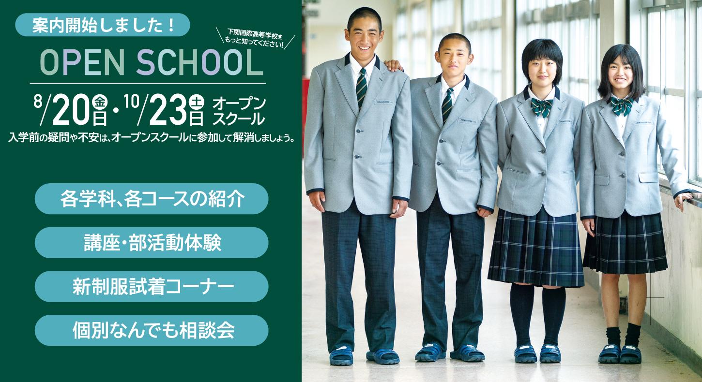 HPオープンスクール20210903